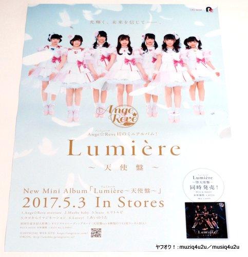 ポスター★Ange☆Reve/Lumire 天使盤 店頭販促用 B2 未使用 非売品★グッズ