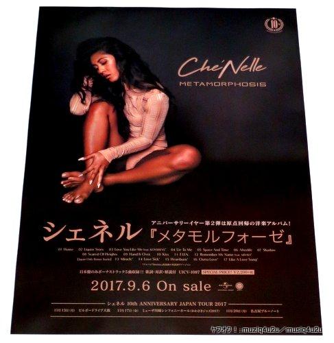 ポスター★シェネル/メタモルフォーゼ 店頭販促用 B2 未使用 非売品★グッズ