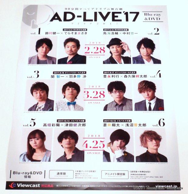 ポスター★声優 AD-LIVE'17 店頭販促用 B2 未使用 非売品★グッズ