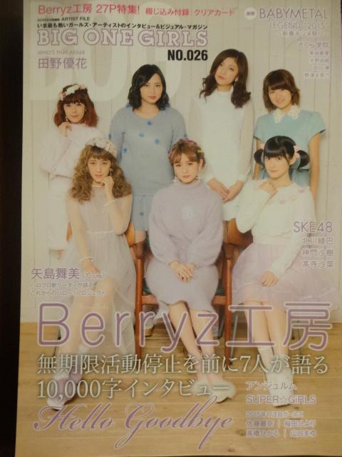 BOG BIG ONE GIRLS NO.026 Berryz工房 田野優花 矢島舞美 クリアカード付 26 コンサートグッズの画像