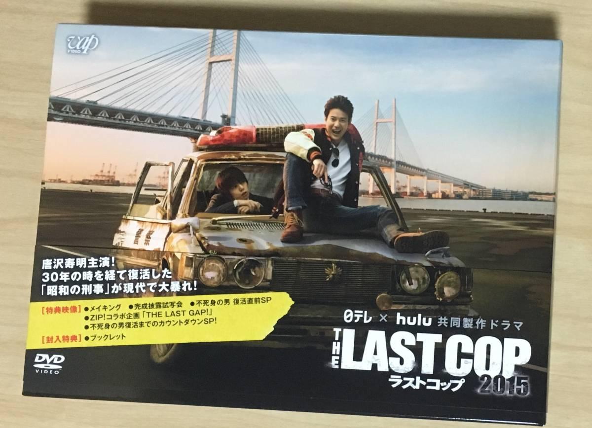 ☆THE LAST COP ラストコップ2015☆DVDBOX☆唐沢寿明 窪田正孝 グッズの画像