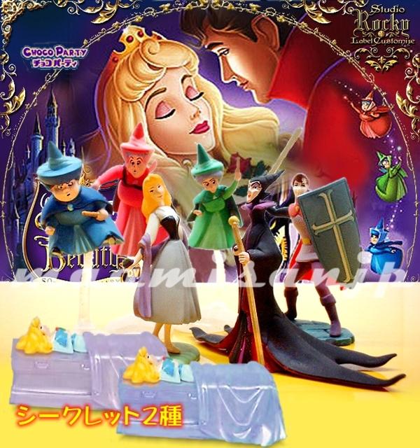 ♪チョコパ 眠れる森の美女 マレフィセント& シークレット2色含む 8種フルコンプセット(定形外郵便のみ送料無料)