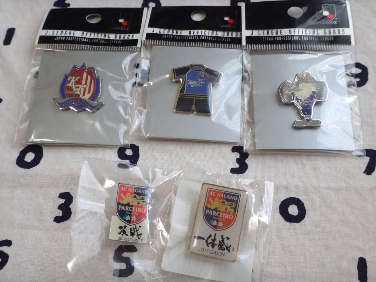 Jリーグ AC長野パルセイロ・カターレ富山 ピンバッジ【5個セット/2017 J3クラブセットB】