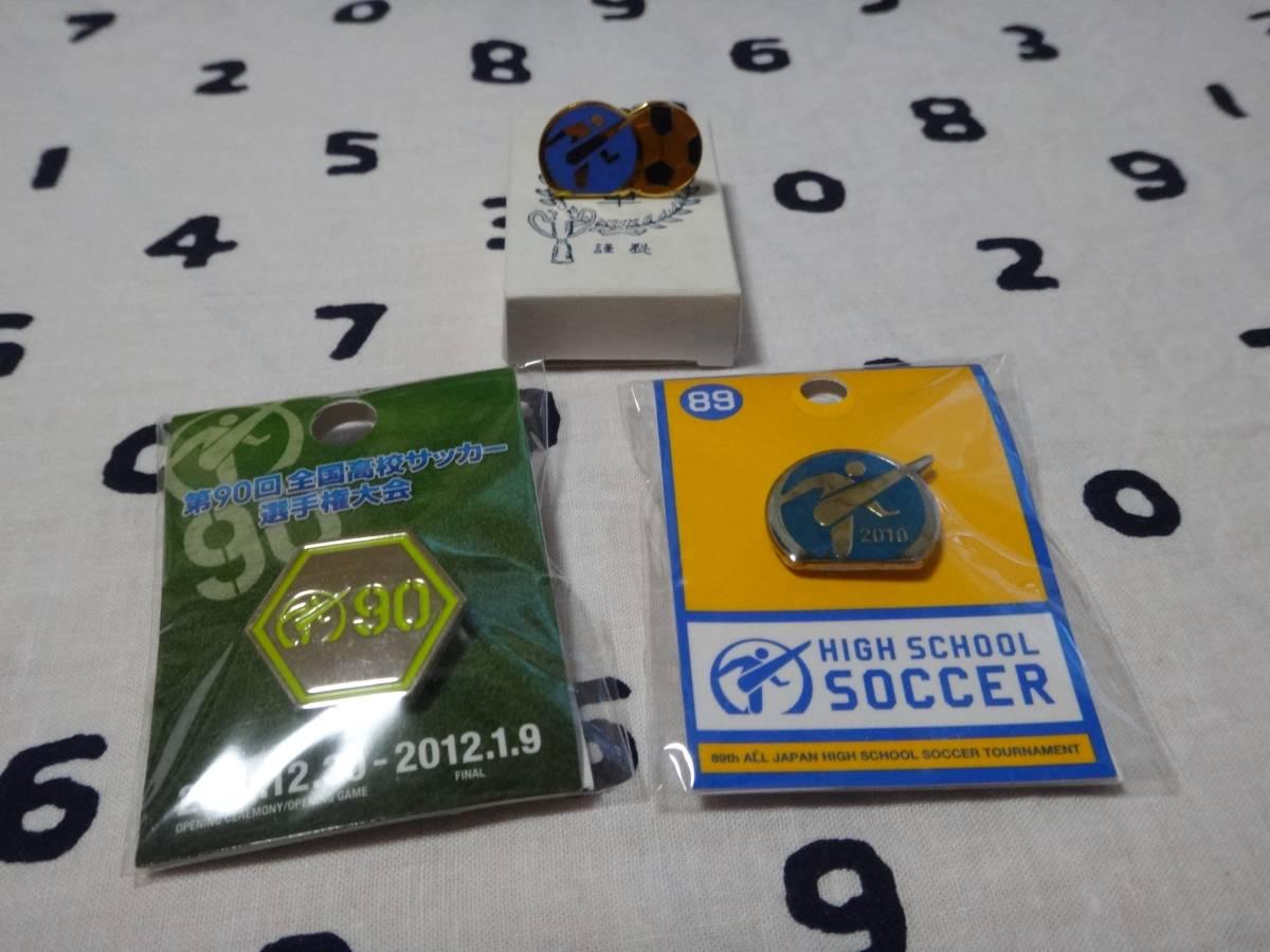 全国高校サッカー選手権大会 ピンバッジ【3個セット】
