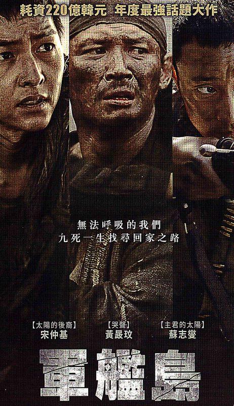 ソン・ジュンギ-ソ・ジソブ 韓国映画「軍艦島」台湾のチラシ