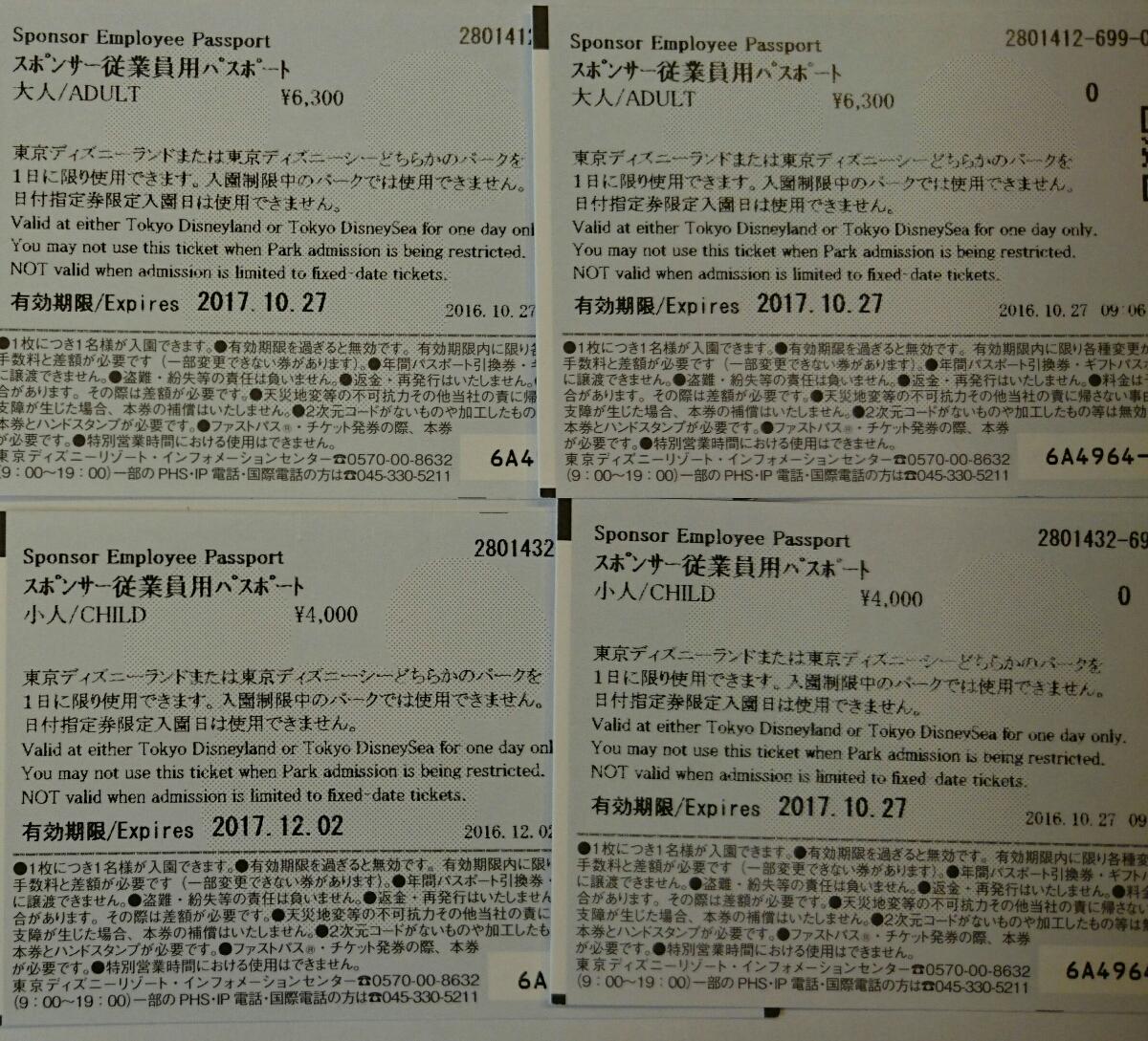 東京ディズニーリゾート スポンサー従業員用パスポート 東京