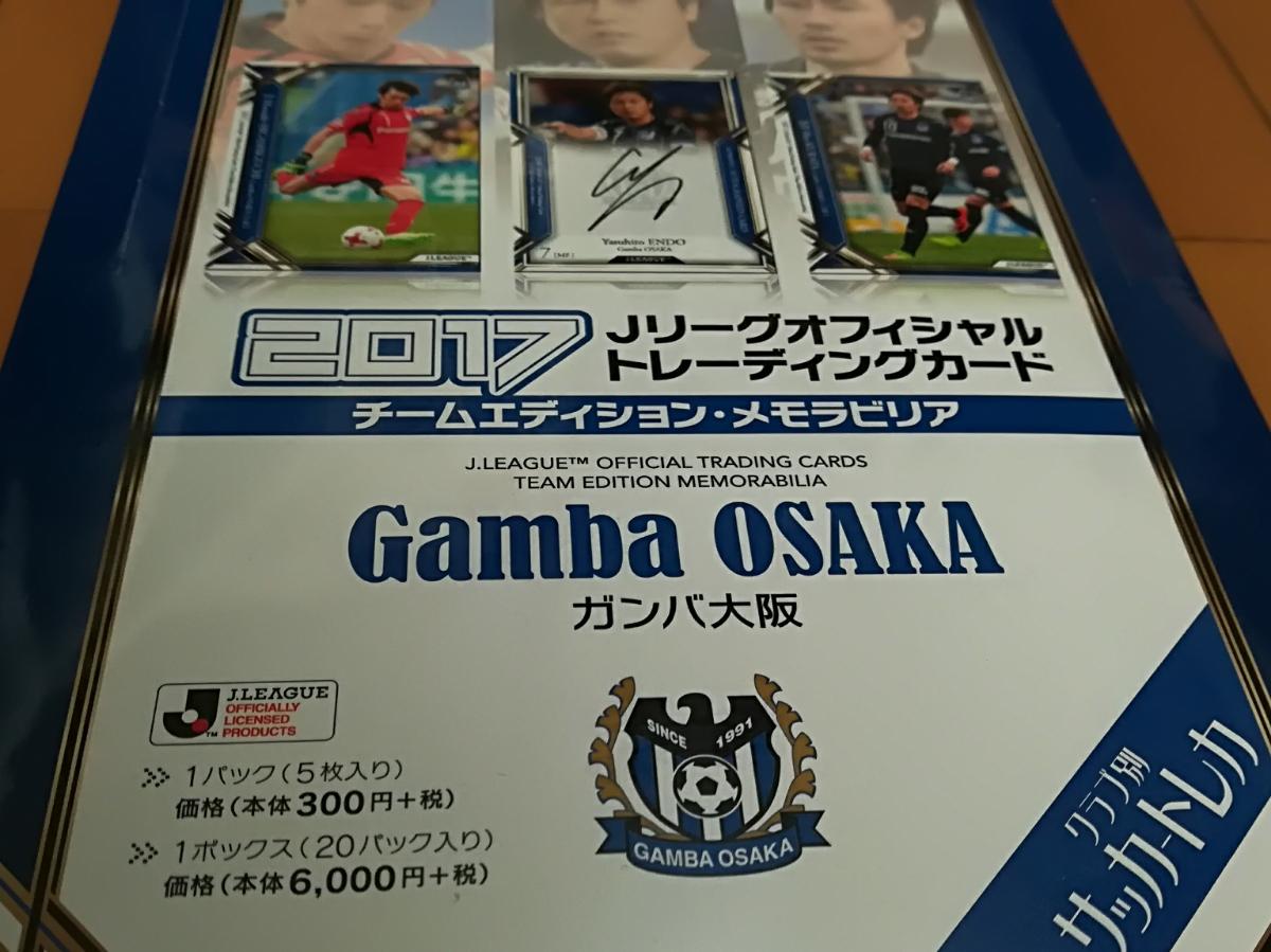 2017 Jカード ガンバ大阪 未開封ボックス 数量2 グッズの画像