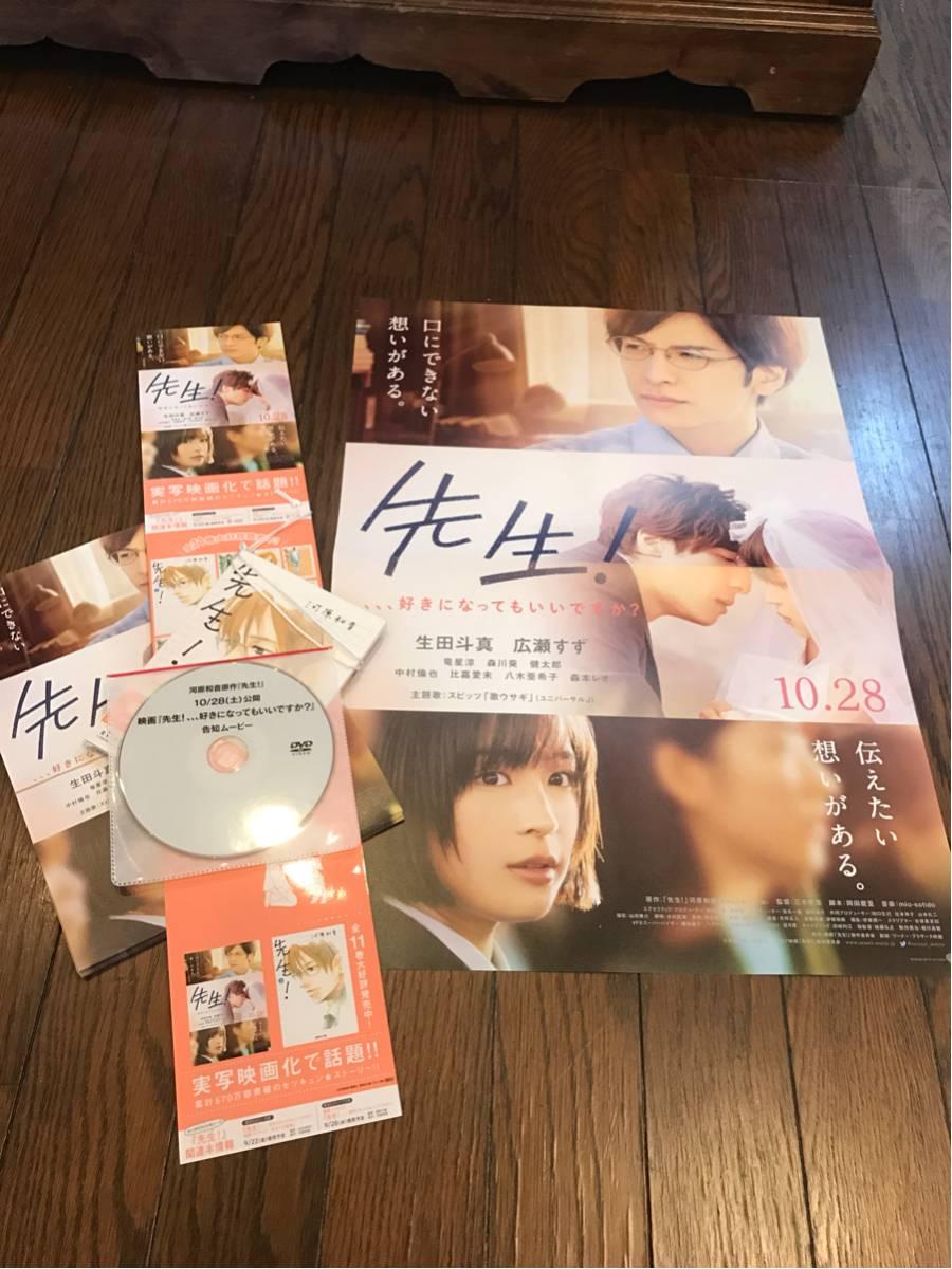 先生!書店専用ポスター&POP&宣伝DVD 広瀬すず生田斗真 グッズの画像