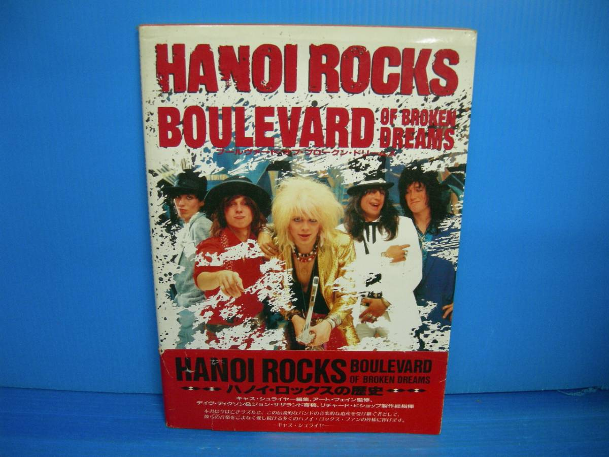 ○HANOI ROCKS ハノイ・ロックス BOULEVARD OF BROKEN DREAMS 1992年初版