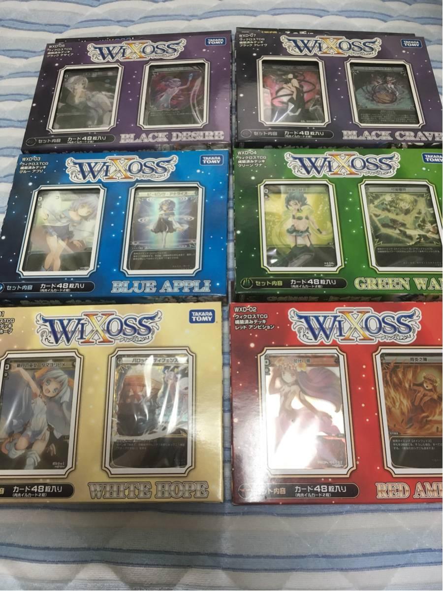 ウィクロス 構築済みデッキ 6点セットWXD-01 02 03 04 05 07 ホワイトホープ 未開封