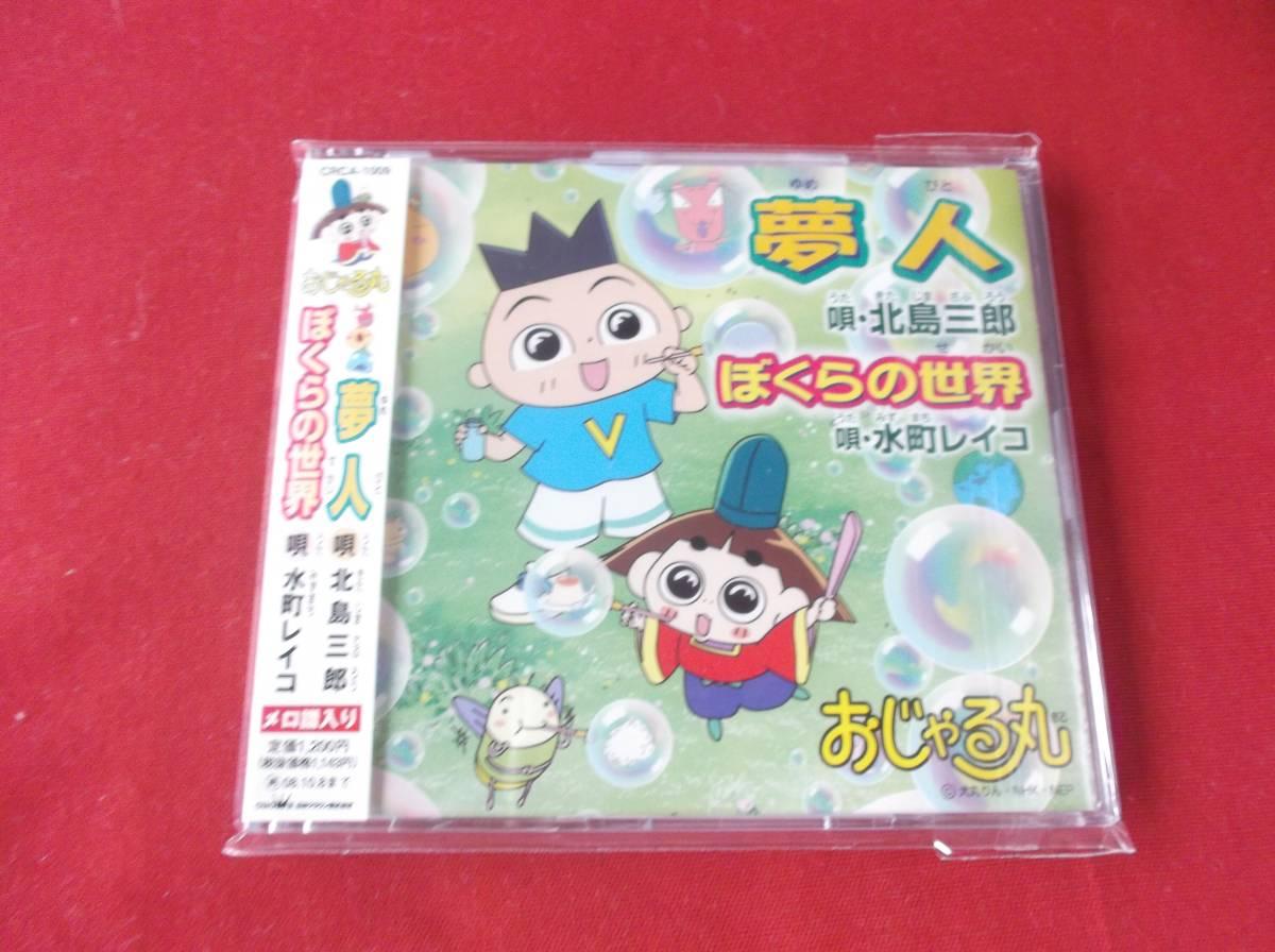 おじゃる丸CD オープニング,エンディング曲『夢人』『ぼくらの世界』北島三郎/水町レイコ グッズの画像