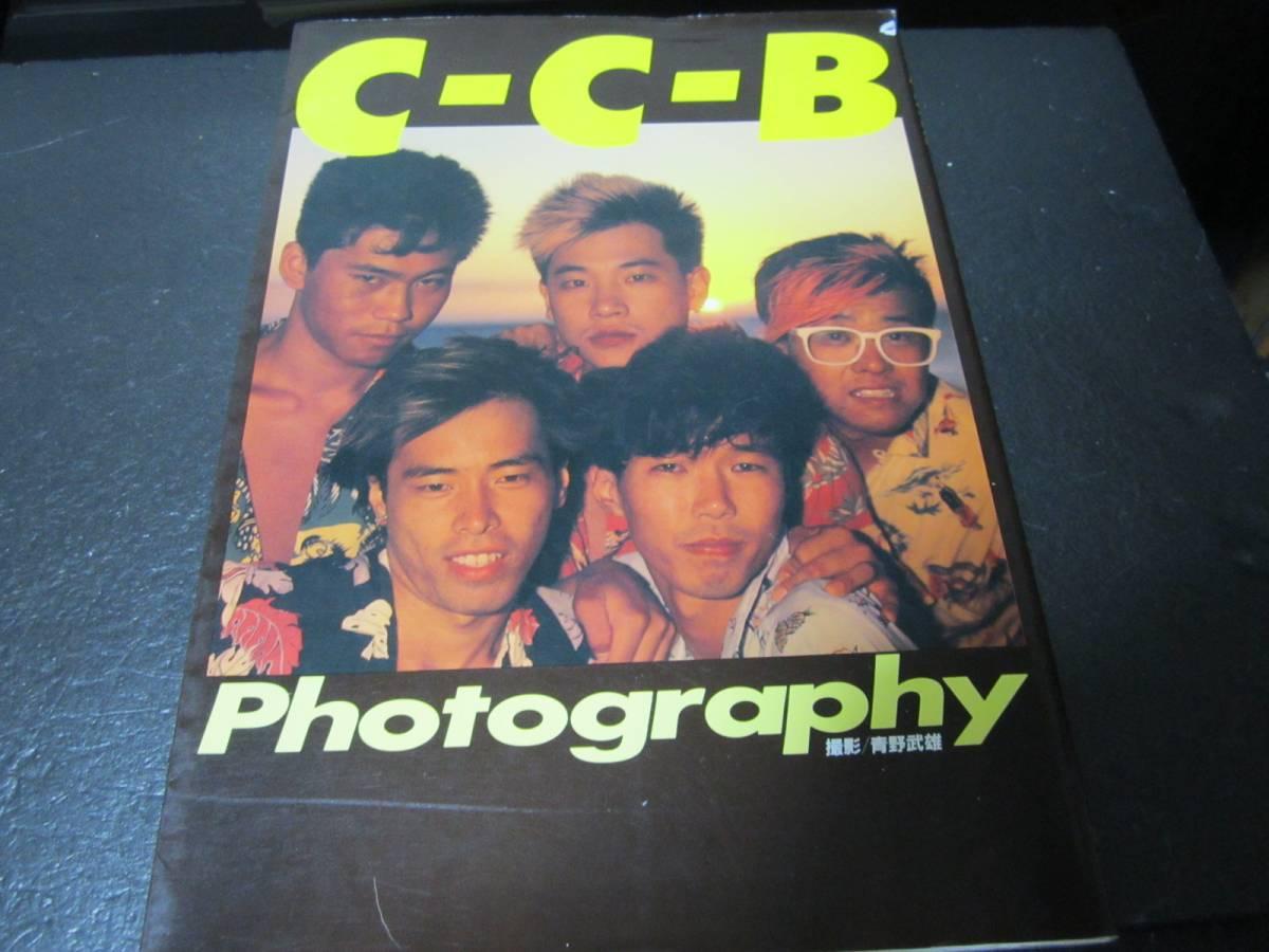 ◆C-C-B 写真集 photography