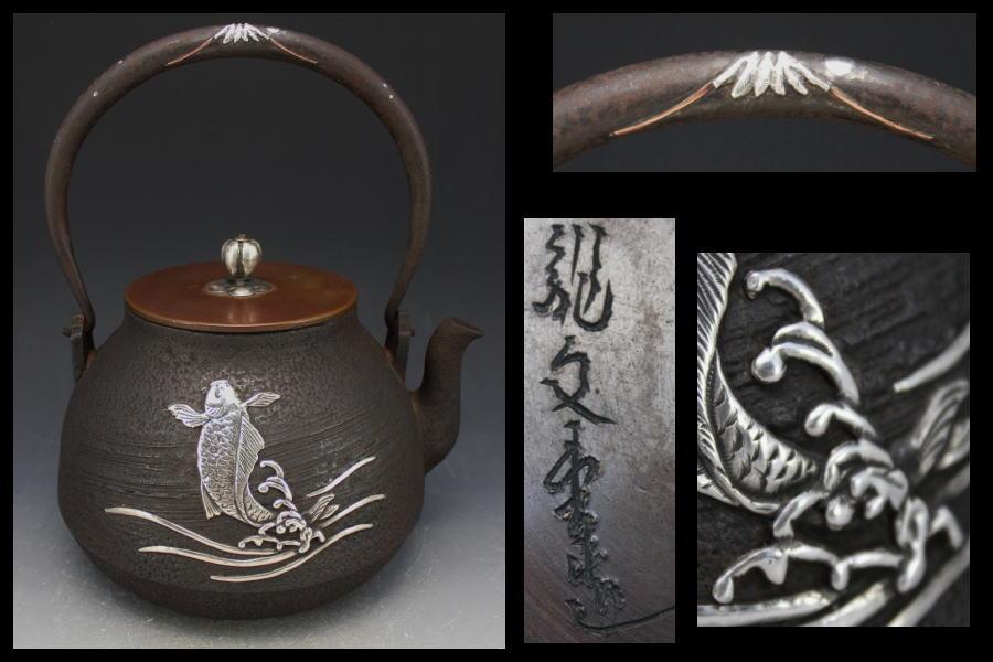 【和】龍文堂造 鯉の滝登り銀象嵌 堤手富士山銀象嵌 鉄瓶
