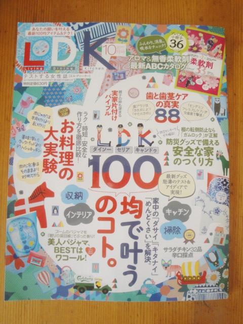 LDK 2017年 10月号 最新号 美品