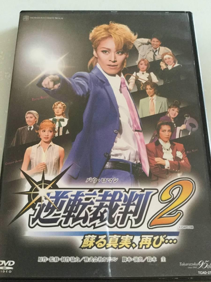 宝塚DVD 逆転裁判 2 蘭寿とむ 悠未ひろ 七海ひろき