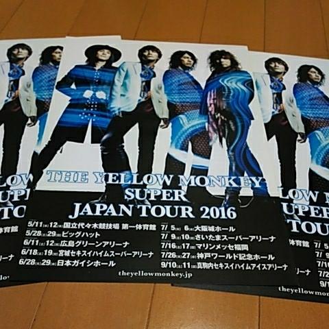 即決・THE YELLOW MONKEY SUPER JAPAN TOUR 2016 中古チラシ3枚セット!!・代々木・広島・宮城・大阪・さいたま
