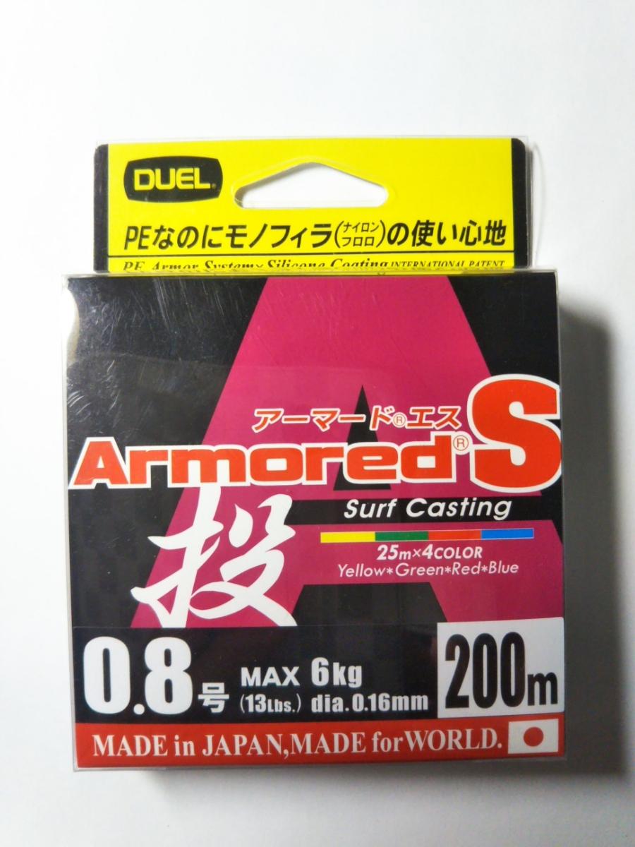 送料込み 新品 DUEL Armored S 投 0.8号 200m デュエル アーマード サーフ キャスティング ダイワ シマノ ygkヨツアミ ゴーセン サンライン