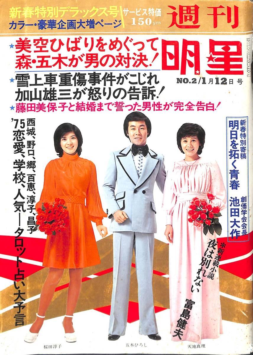週刊明星1975年1月12日号 山口百恵/西城秀樹/由美かおる/フィンガー5他 グッズの画像