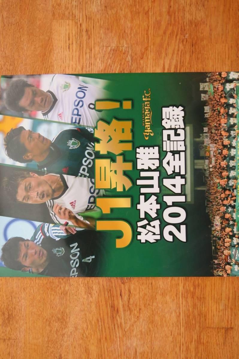「松本山雅2014全記録 J1昇格」信濃毎日新聞社 Jリーグサッカー