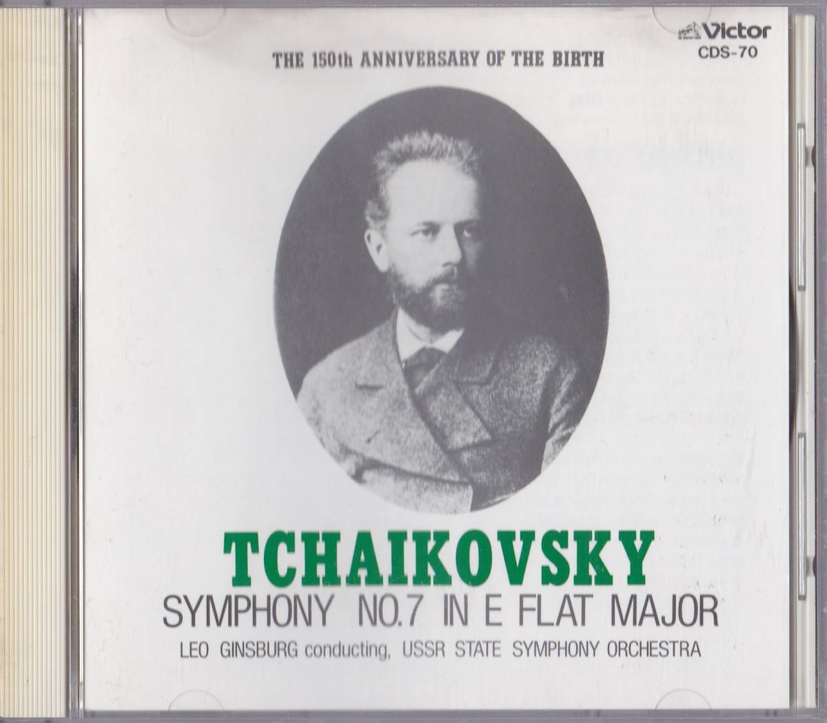 <ビクター/メロディア 非売品>レオ・ギンズブルグ/チャイコフスキー:交響曲第7番