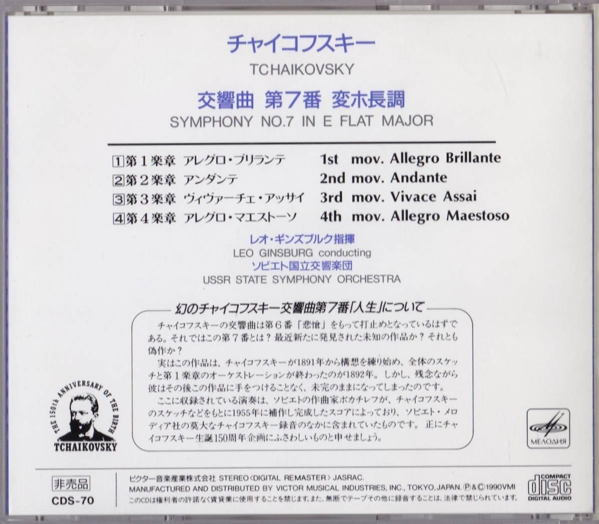 <ビクター/メロディア 非売品>レオ・ギンズブルグ/チャイコフスキー:交響曲第7番_画像2