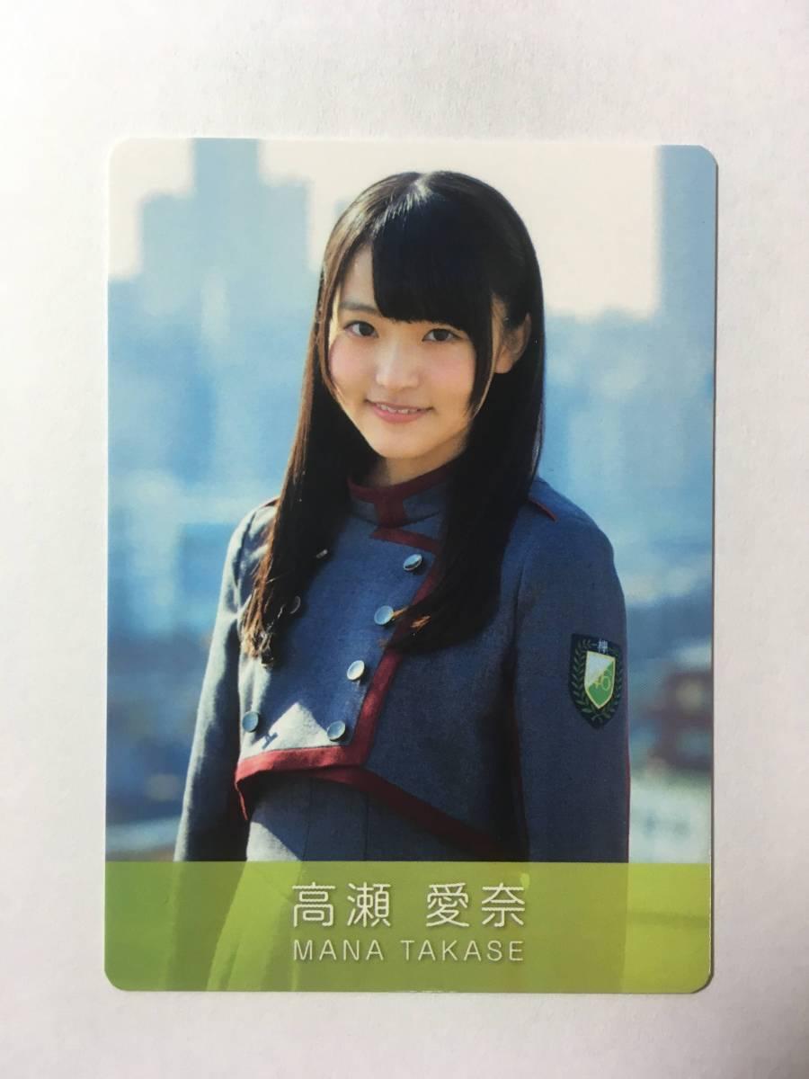 けやき坂46 高瀬愛奈 スイーツパラダイス 期間限定 コラボトレーディング カード 非売品