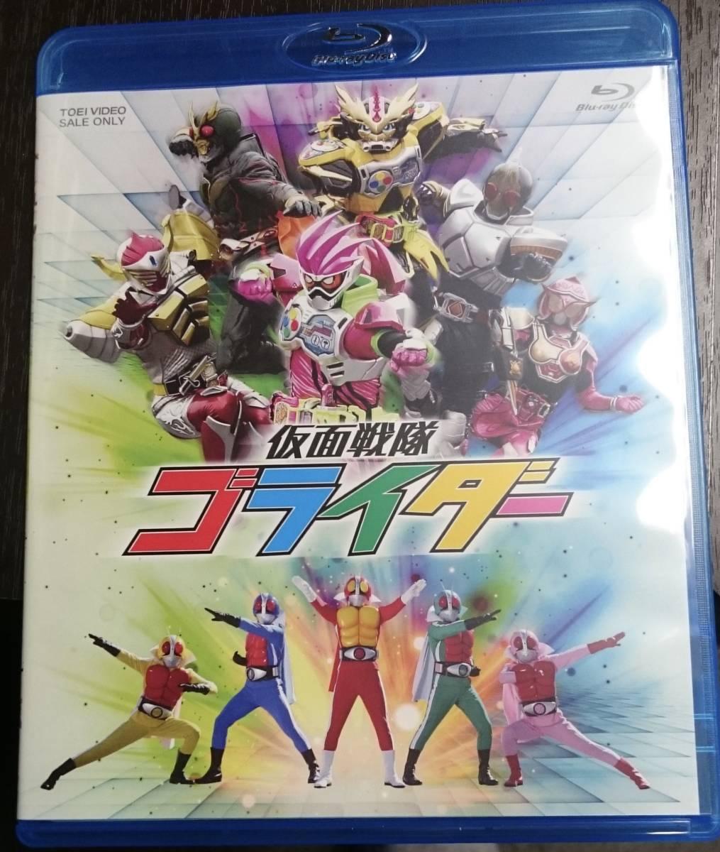 仮面戦隊ゴライダー Blu-ray