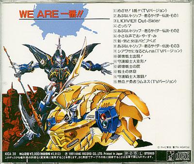 CD[NG騎士ラムネ&40■We Are 一番!!]■サウンドトラック3■草尾毅■横山智佐_画像2