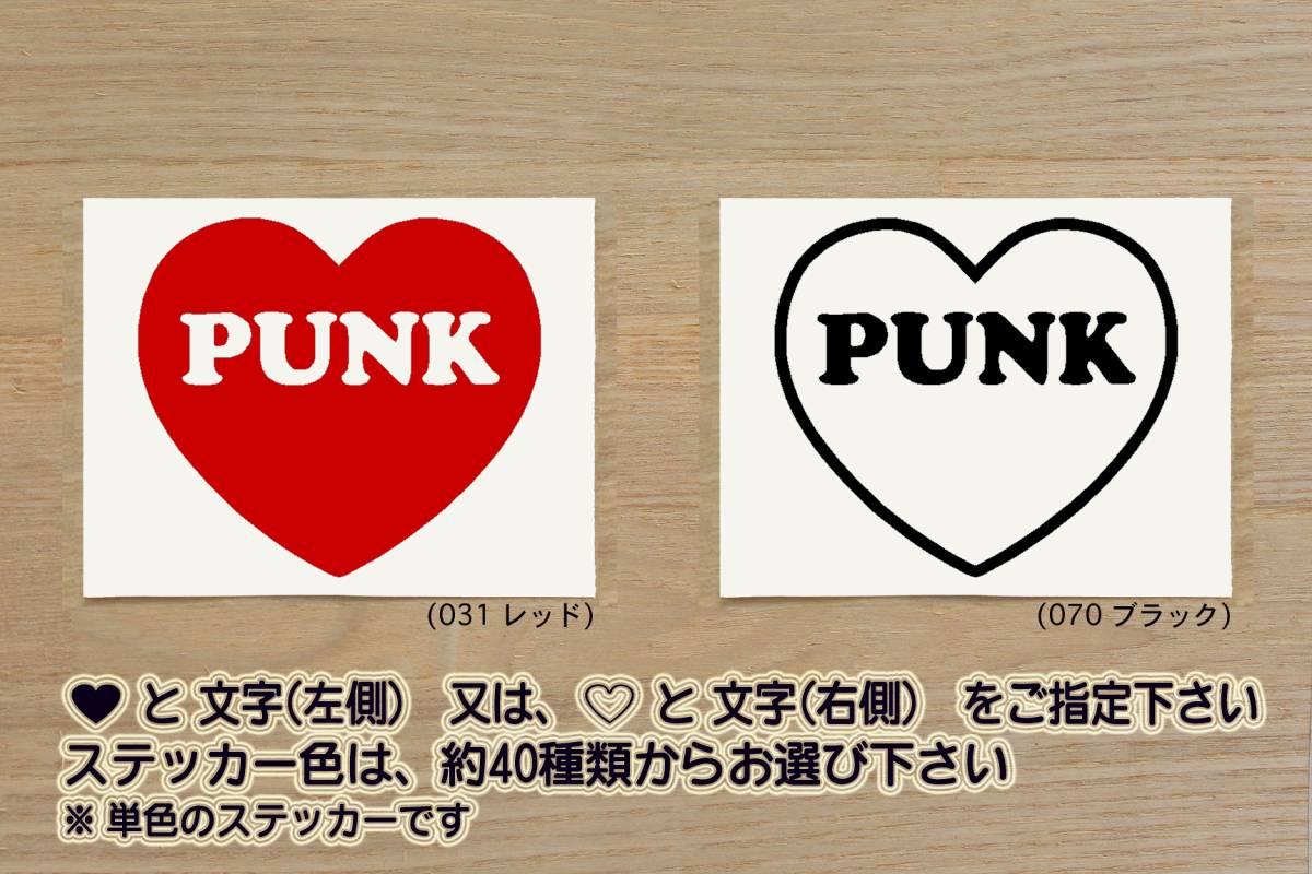 heart PUNK ステッカー パンク_ヘヴィ_HEAVY_メタル_METAL_ハード_HARD_ロック_ROCK_ロックンロール_ROCK'N ROLL_HM_HR_カフェ_ZEAL音楽
