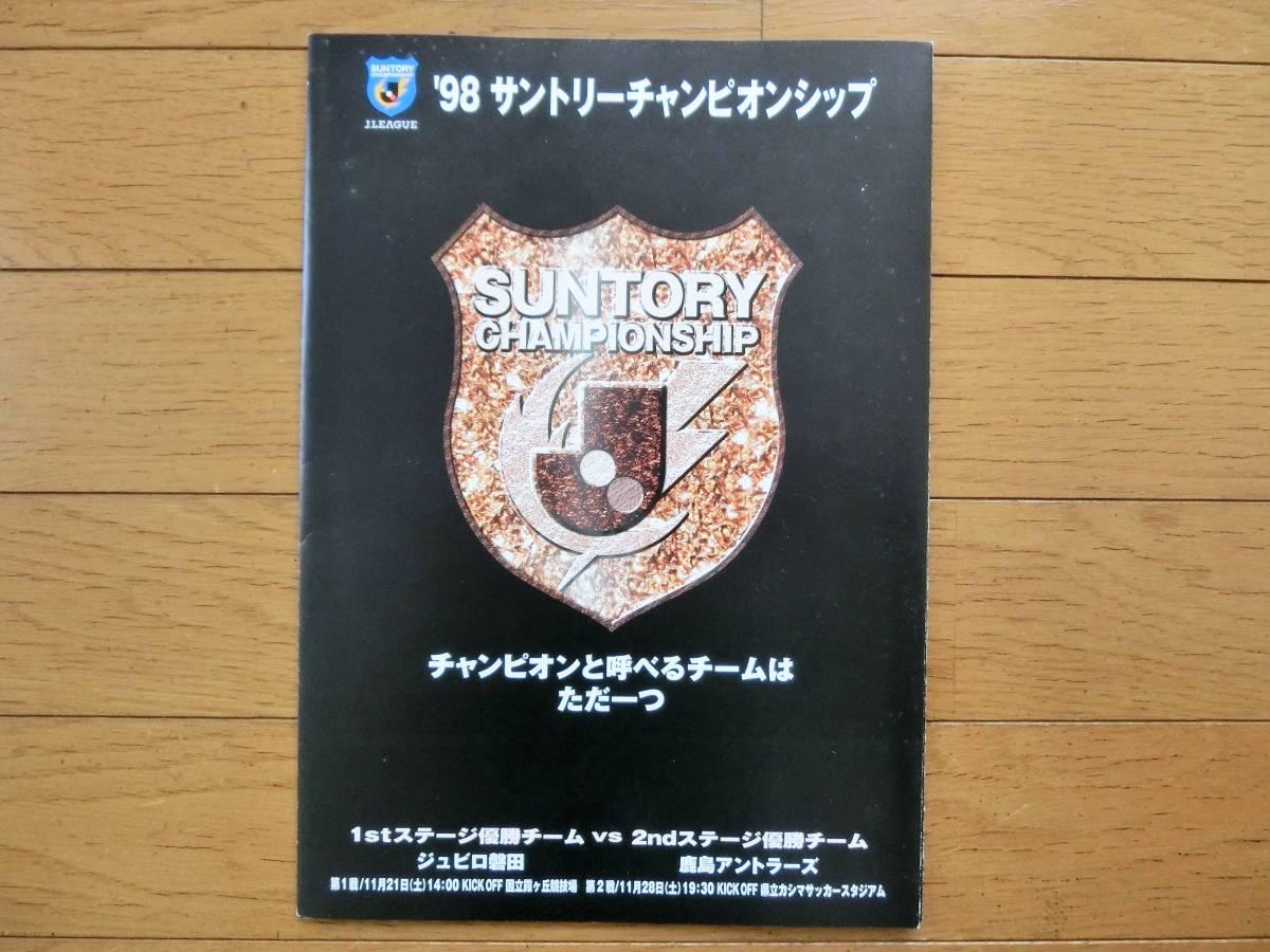 '98 サントリーチャンピオンシップ カタログ(第1戦 ジュビロ磐田 vs 鹿島アントラーズ)非売品