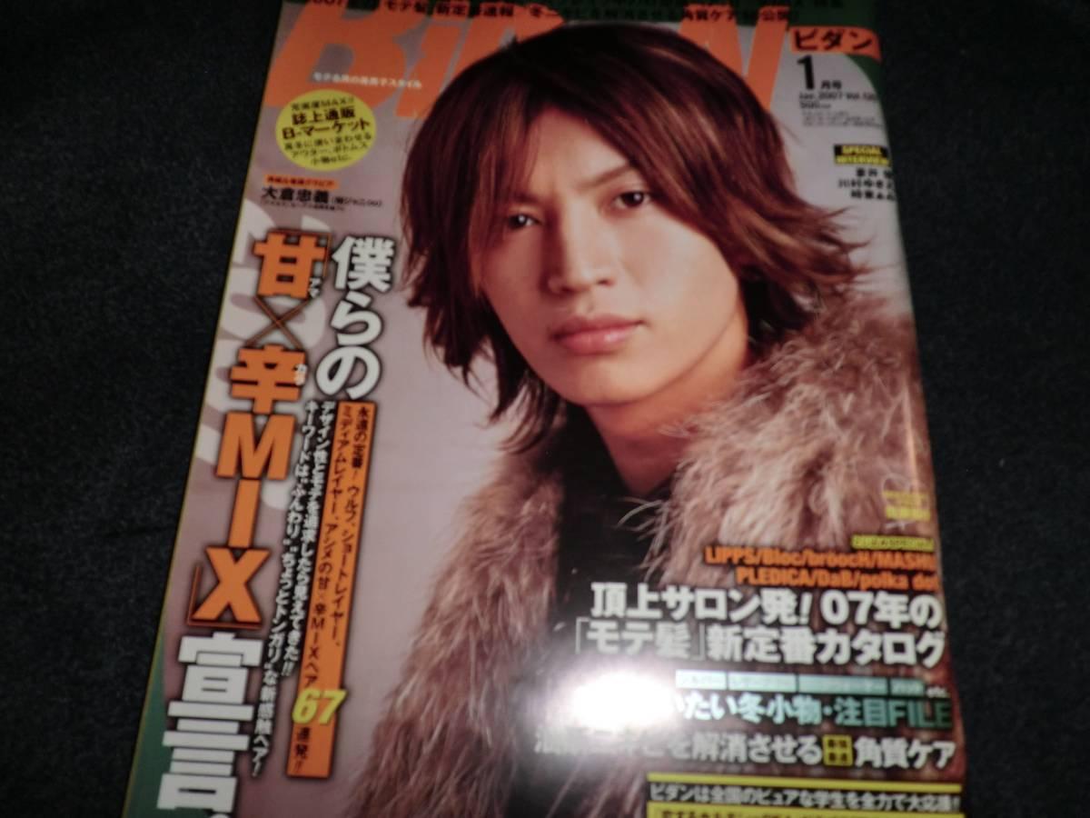 BiDan/ビダン◆大倉忠義 表紙◆2007年1月号