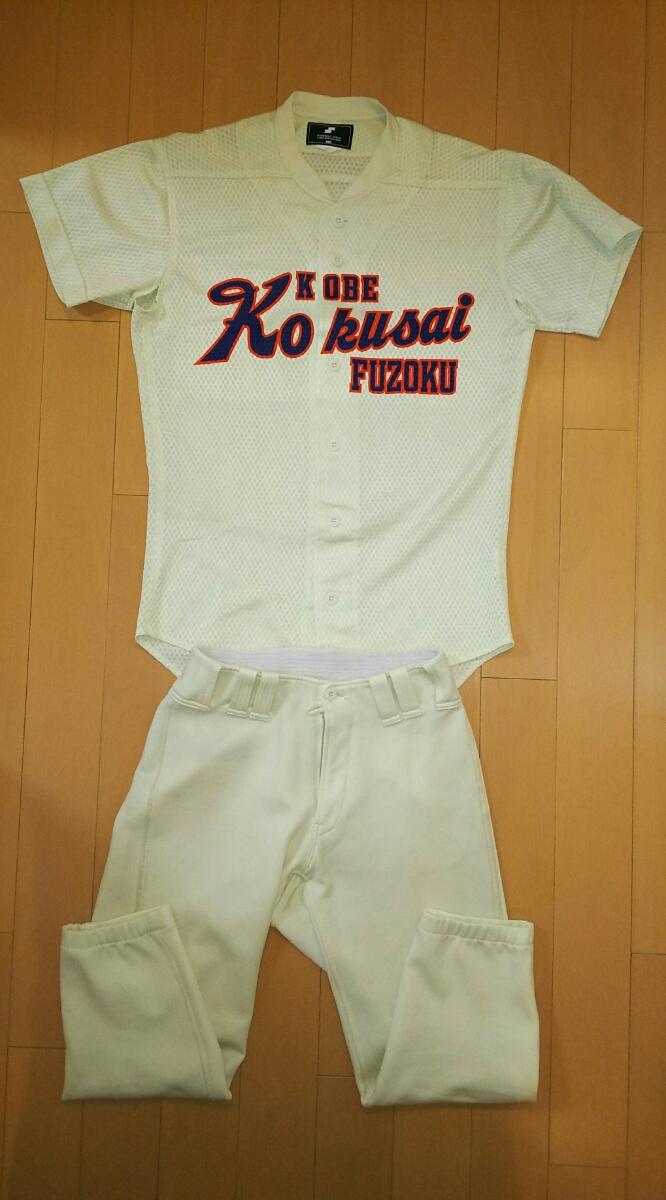 神戸国際大附属高校 野球部 試合用ユニフォーム上下 SSK 甲子園 選抜高校野球