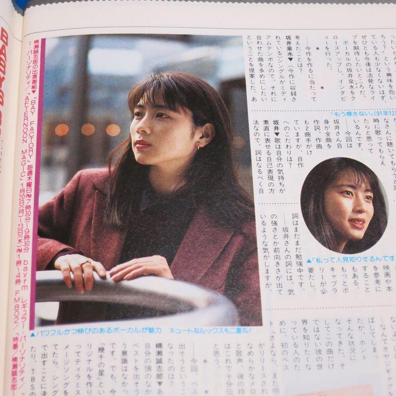 ZARD・坂井泉水 1992年 FMステーション 1/2P ライブグッズの画像