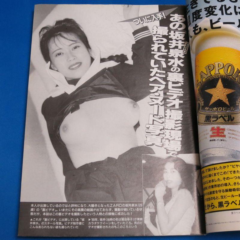 ZARD・坂井泉水 裏ビデオ・ヘアヌード 1998年 週刊現代 ライブグッズの画像