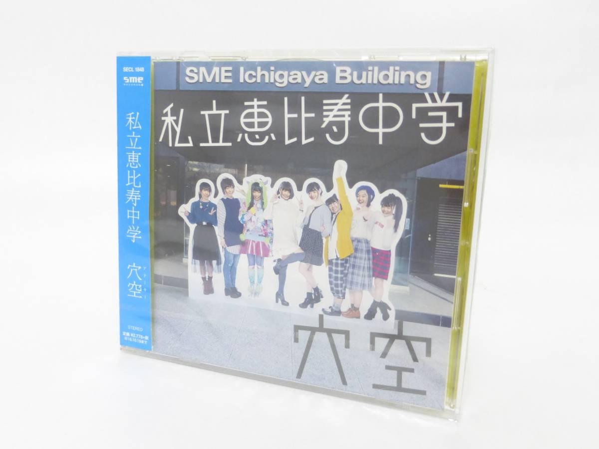 未開封☆私立恵比寿中学 穴空 アナーキー CD ライブグッズの画像