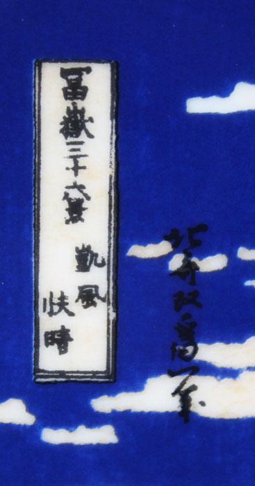 ◆大倉陶園◆葛飾北斎◆富嶽三十六景 凱風快晴◆赤富士◆鱗雲◆_画像3