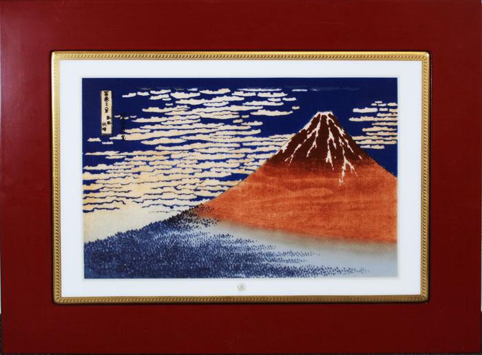 ◆大倉陶園◆葛飾北斎◆富嶽三十六景 凱風快晴◆赤富士◆鱗雲◆