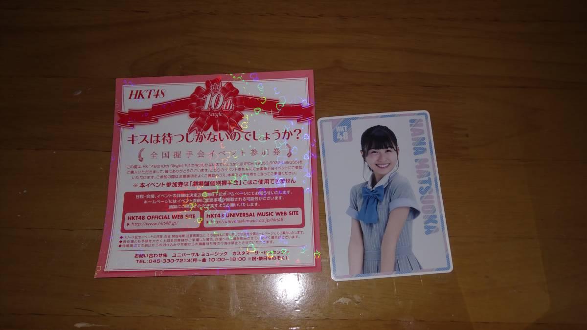 HKT48 キスは待つしかないのでしょうか? 全国握手会イベント券 ポケットカレンダー 松岡は ライブグッズの画像