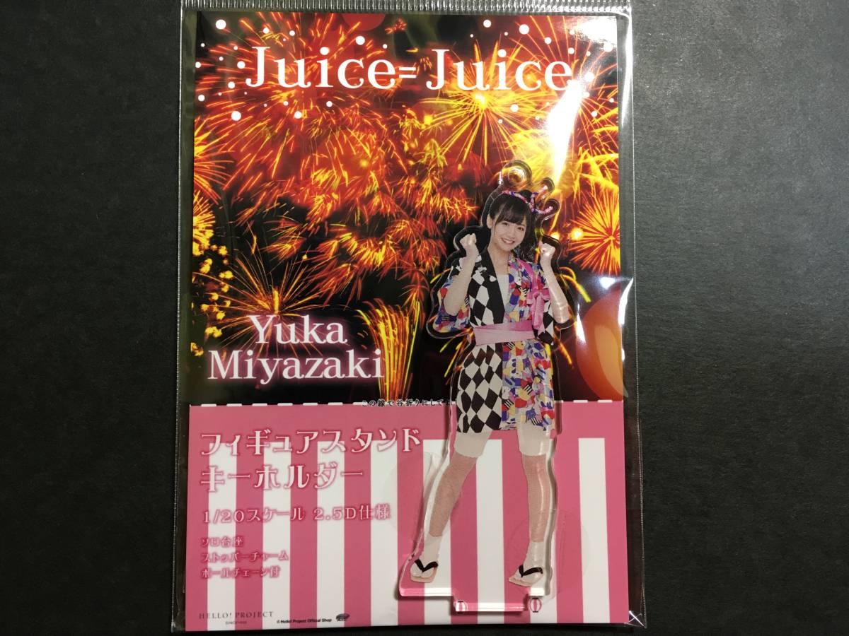 E 宮崎由加 フィギュア juice=juice ライブグッズの画像