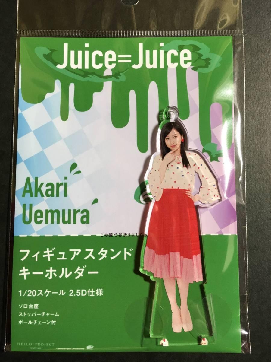 5 ◆植村あかり フィギュア◆ juice=juice ライブグッズの画像