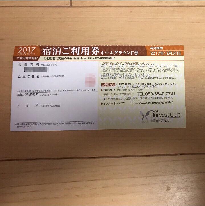 2017 東急ハーヴェストクラブ VIALA 軽井沢 ホーム券
