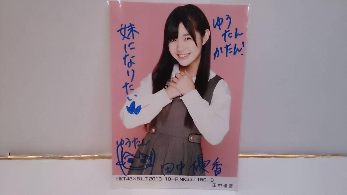 HKT48 2013 BLT pink 直筆サイン 生写真 田中優香 証明あり ライブグッズの画像