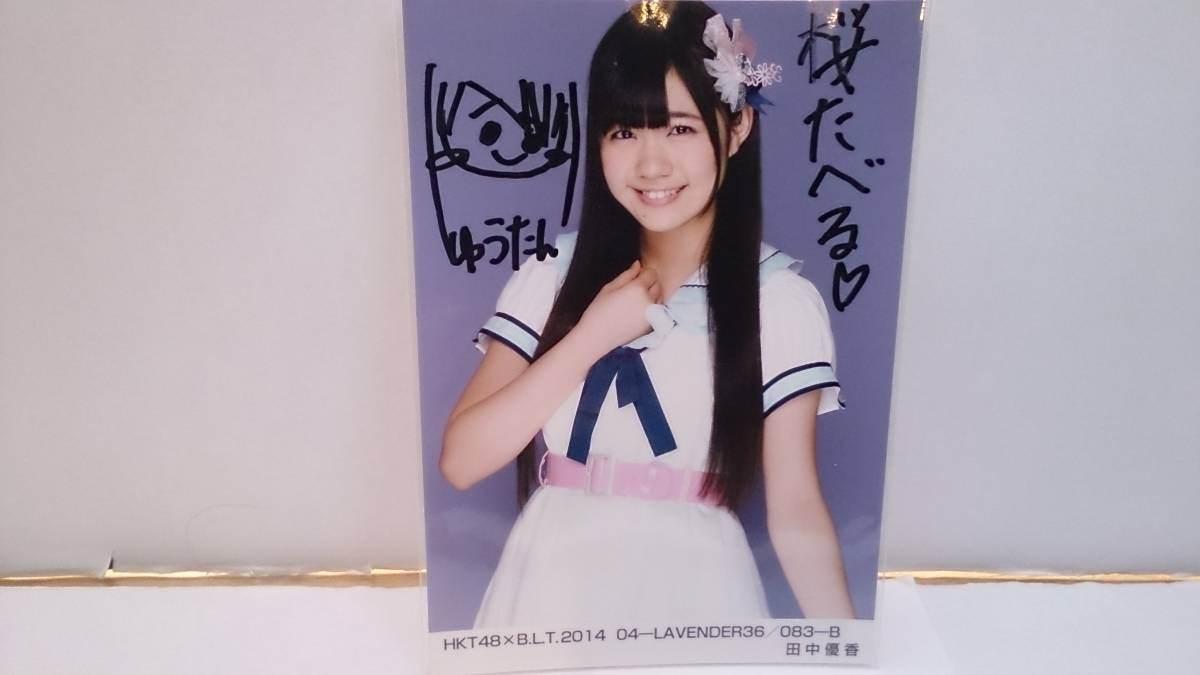 HKT48 2014 BLT 直筆サイン 生写真 田中優香 証明あり ライブグッズの画像