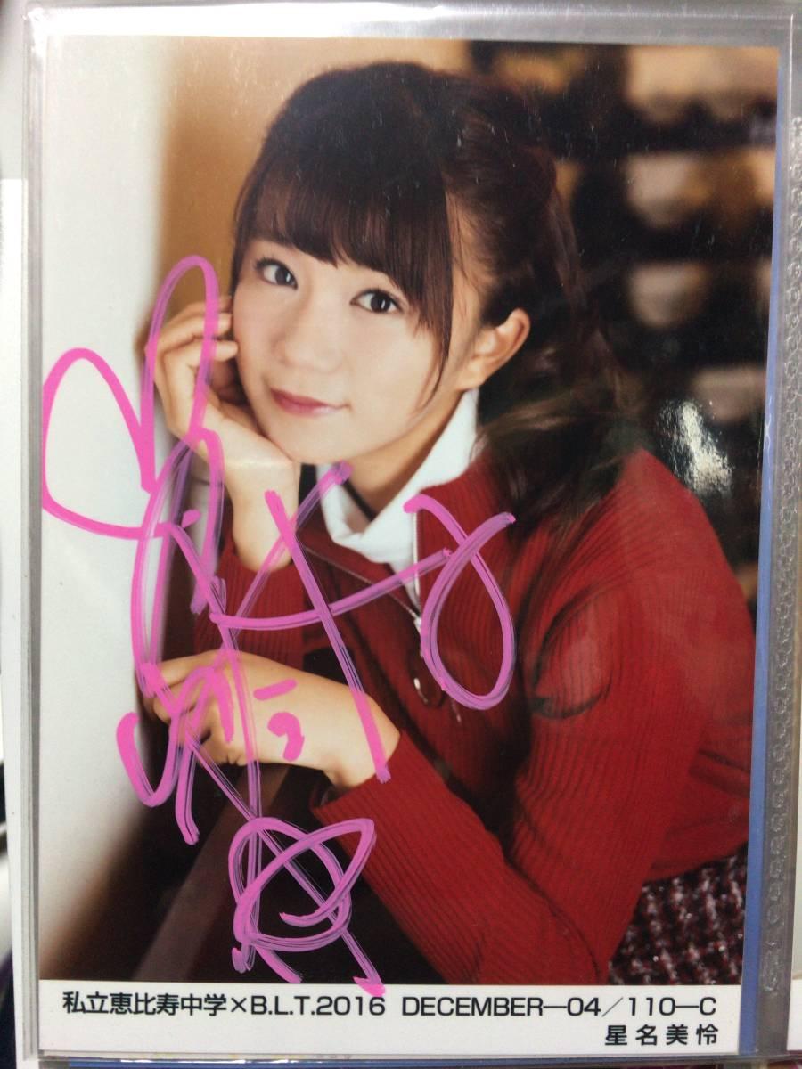 私立恵比寿中学 生写真 エビコレサイン BLT 星名美怜