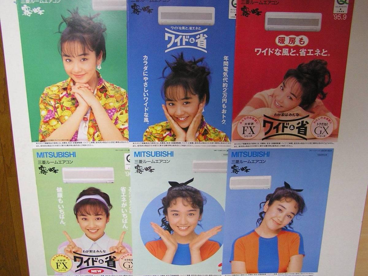 西田ひかる☆三菱ルームエアコン「霧ヶ峰」1994年~1997年カタログ12点+オマケ表紙6枚