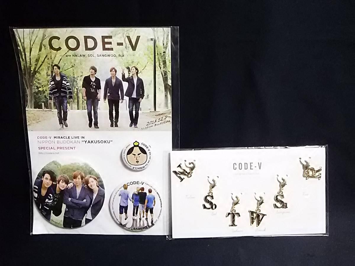 CODE-V グッズ t27