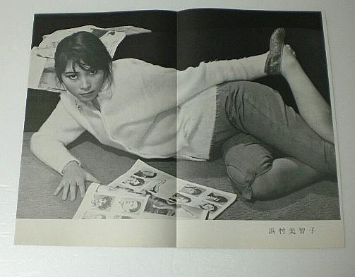 【雑誌切抜き】浜村美智子■■折込みピンナップ
