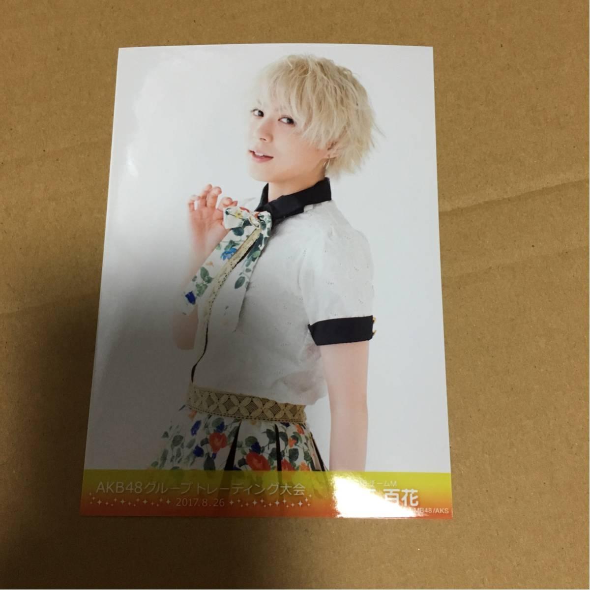 AKB48 グループ トレーディング大会 8月 NMB 木下百花 ライブ・総選挙グッズの画像