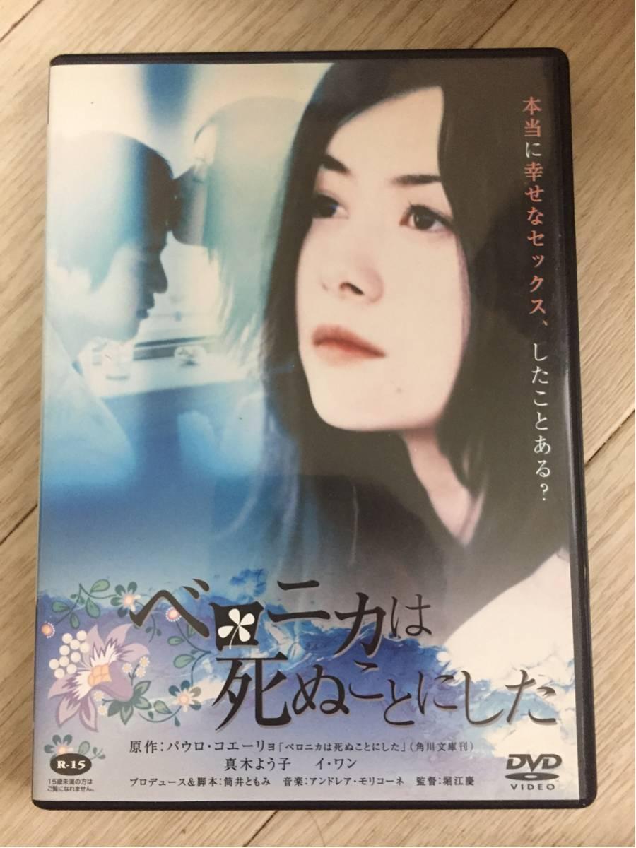 ベロニカは死ぬことにした 真木よう子主演DVD グッズの画像