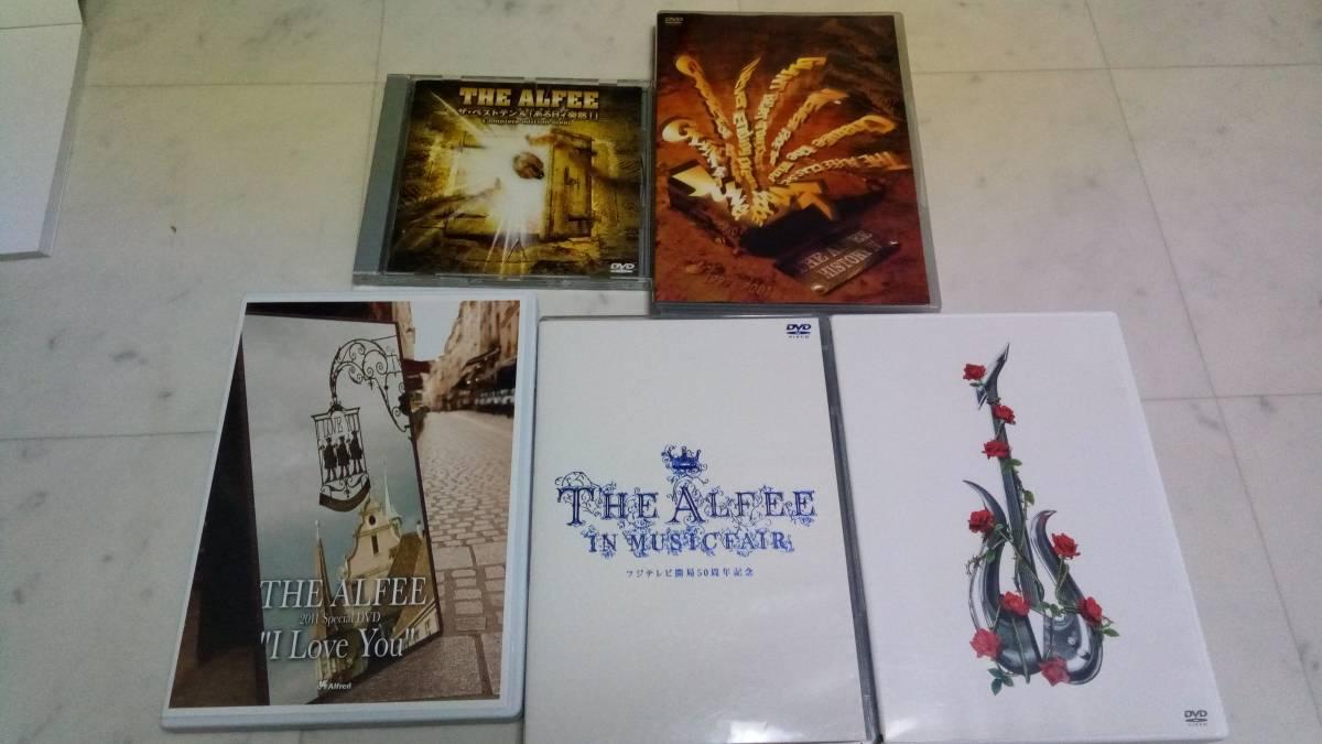 THE ALFEE・アルフィー DVDセット ザ・ベストテン ある日ィ突然/MUSIC FAIR/ALFEE30thビデオクリップ/ALFEEHistory IV/I love you